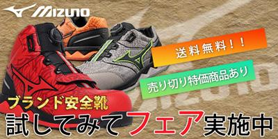 ミズノ安全靴送料無料キャンペーン