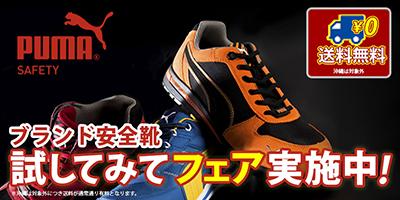 プーマ安全靴送料無料キャンペーン