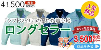 41500シリーズ-帯電防止ロングセラー作業服