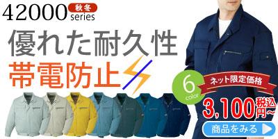 42000シリーズ-優れた耐久性の帯電防止作業服