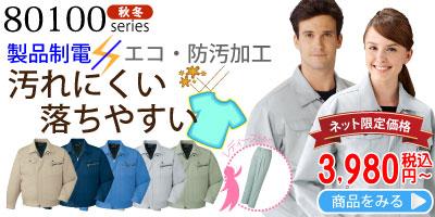 80100シリーズ-汚れにくく、落ちやすいペア作業服