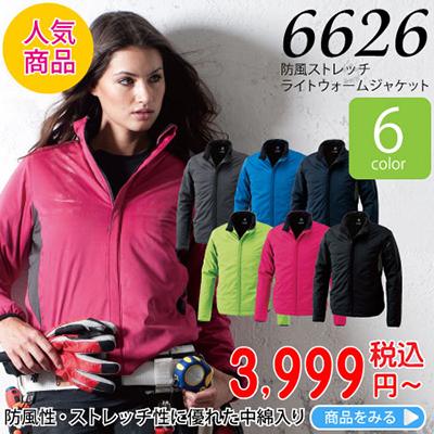 TSデザイン6626防風ストレッチライトウォームジャケット