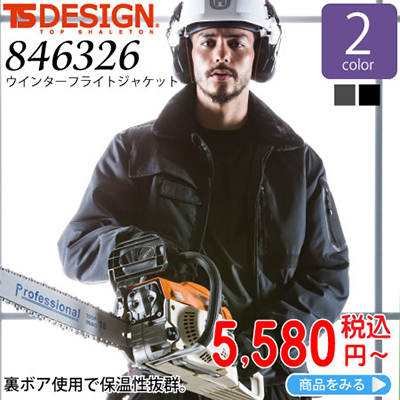 TSデザイン846326ウインターフライトジャケット