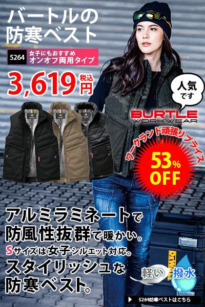 burtle5264