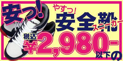2980円以下の激安安全靴