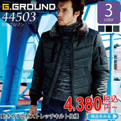 TSデザイン84326防風ストレッチライトウォームジャケット