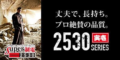 大人気寅壱の2530シリーズ