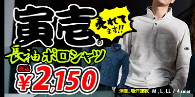 大人気寅壱の5969-621ポロシャツ