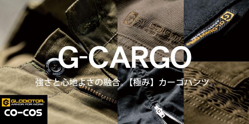 グラディエーターG-CARGO