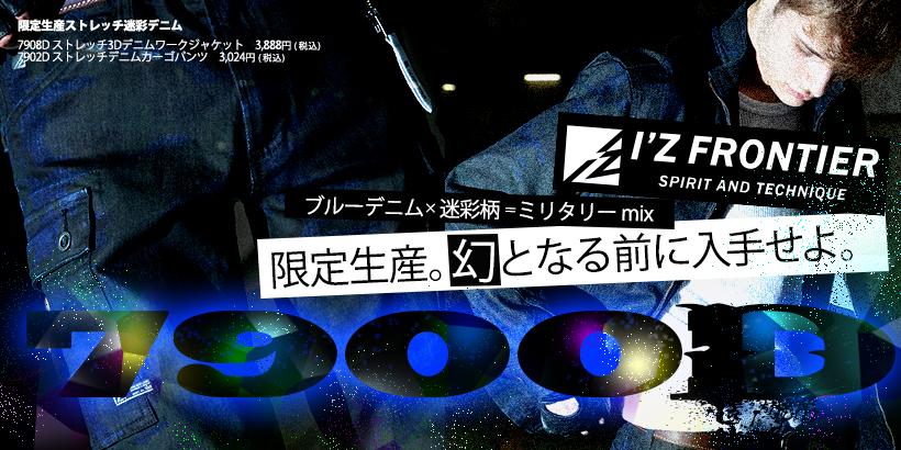 限定シリーズ7900Dストレッチデニム×迷彩柄