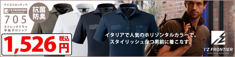 アイズフロンティア705ポロシャツ