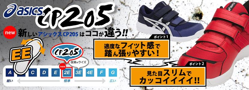 CP205ウィンジョブ安全靴