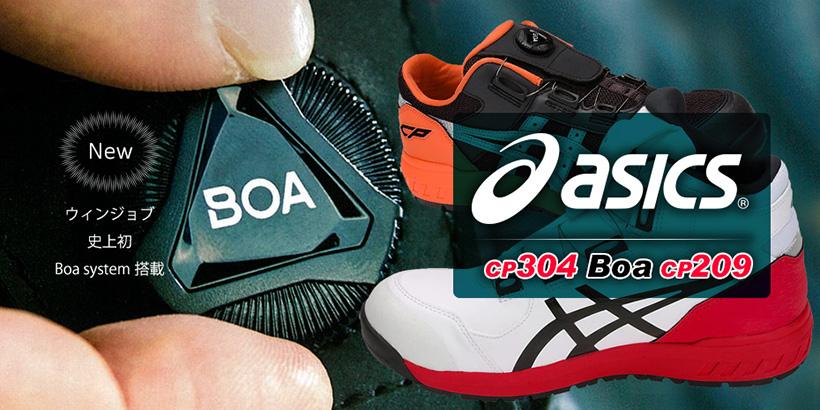 アシックス ウィンジョブCP304 Boa 作業用靴