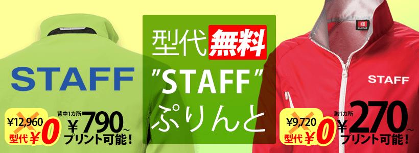 【型代無料】「STAFF」プリント