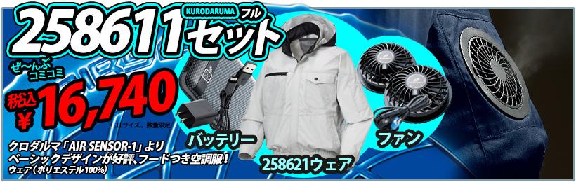 空調服が始めての方におすすめのクロダルマ空調服、ファン、バッテリーのフルセット