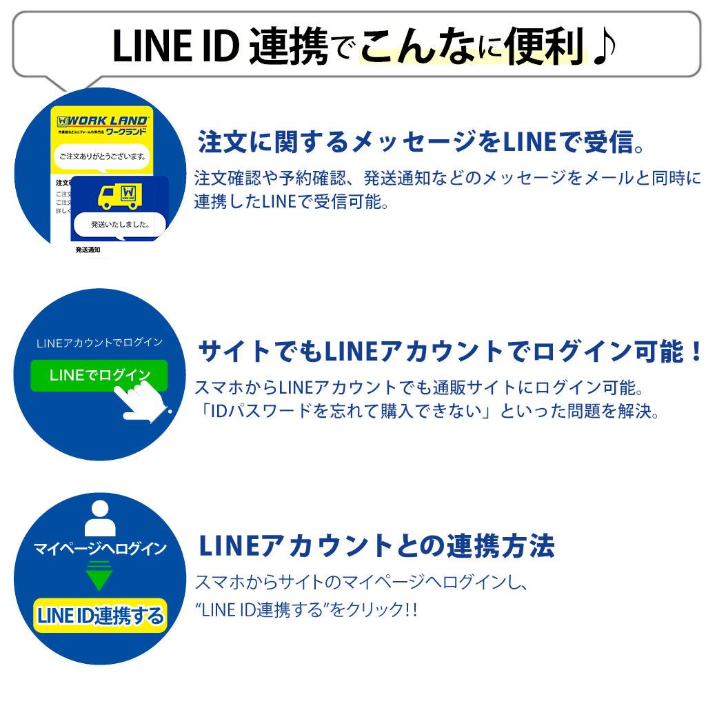 """ラインアット連携で便利"""""""
