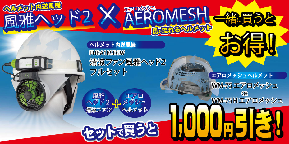 ce44fc522ad 【風雅ヘッド2+エアロメッシュヘルメットセット】で1,000円引き!