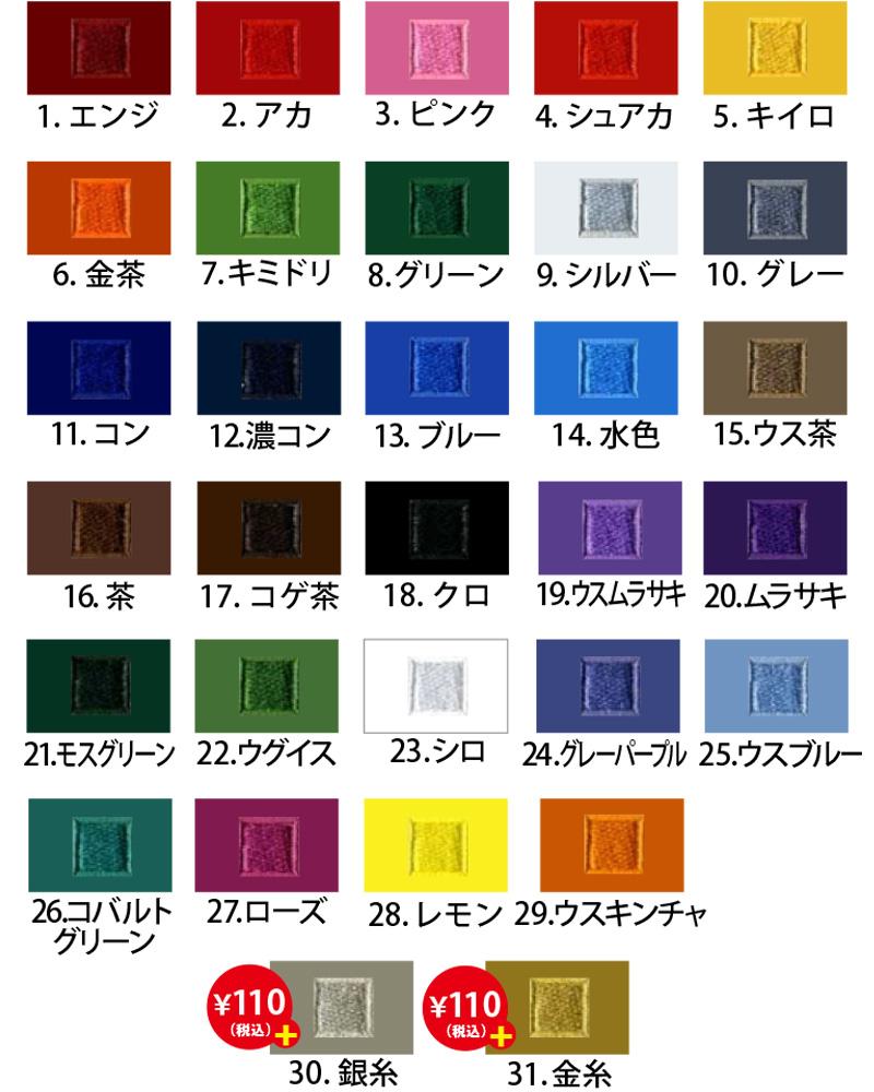 ネーム刺繍糸カラー見本