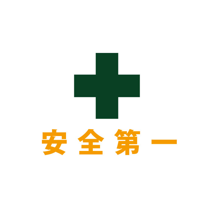 緑十字安全第一