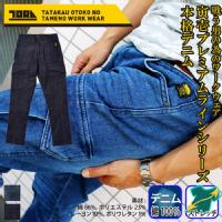[寅壱] 1800-219 TORAnsformed CARGO PANTS