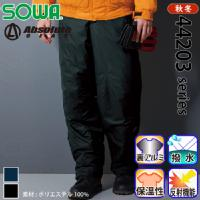 SOWA [Absolute GEAR] 44209 防寒ズボン