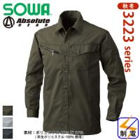 SOWA [Absolute GEAR] 3225 長袖シャツ